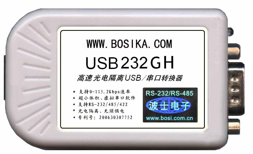 USB232GH-高速光隔微型USB/串口转换器