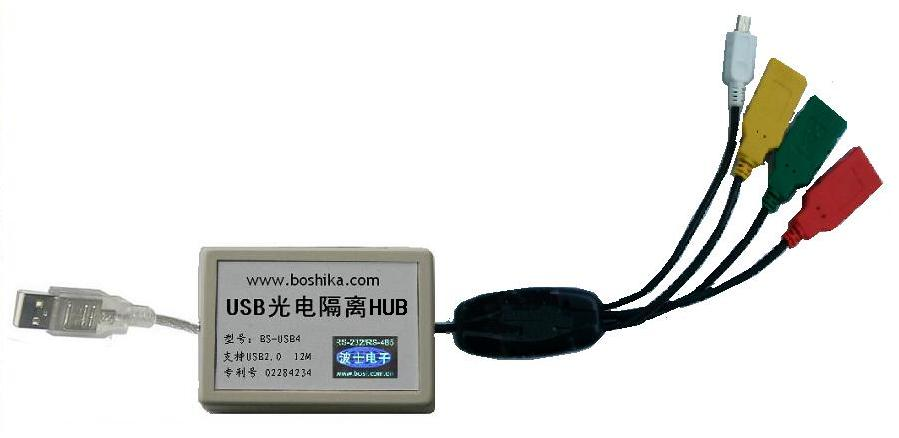 USB光电隔离4口HUB光隔集线器-BS-USB4