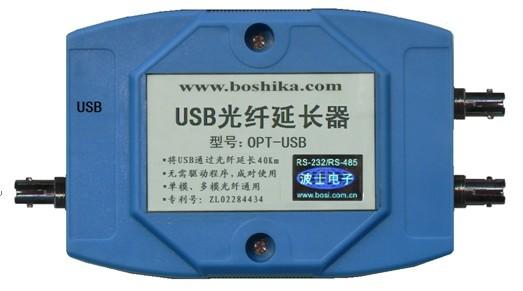 OPT-USB USB2.0光纤延长器 支持USB2.0! 单模多模通用