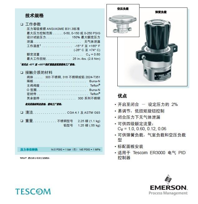 TESCOM背压调压阀44 23系列