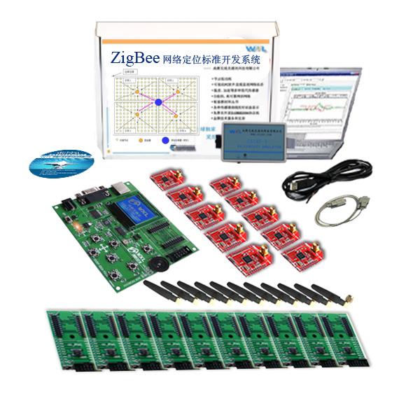 ZigBee无线网络定位专业开发系统