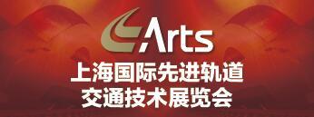 上海国际先进轨道交通技术展览会