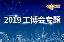 2019 中国国际工业博览会