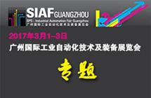 SIAF 2017 中国广州国际工业自动化技术及装备展览会专题报道