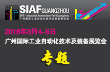 SIAF 2018 中国广州国际工业自动化技术及装备展览会专题报道