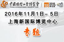 2016 中国国际工业博览会