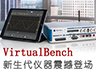 NI VirtualBench 多功能一体式仪器