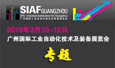 SIAF 2019 中国广州国际工业自动化技术及装备展览会专题报道