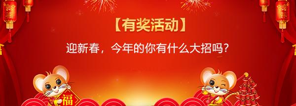 春节有奖活动