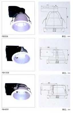 飞利浦嵌入式筒灯FBH058 059和FBS058系列