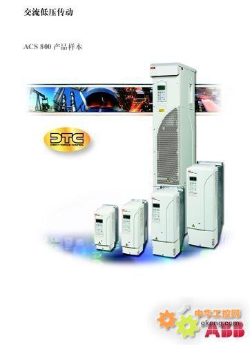 800用于控制1.1至500kW交流电机,广泛的应用场合ACS800系列传动图片