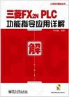李金城:《三菱FX2N PLC功能指令应用详解》