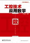 李金城:《皇冠体育技术应用数学》