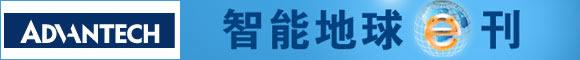 中国制造业的突围-智能地球e刊特别策划