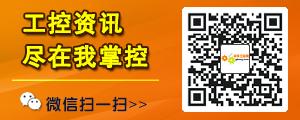 中华工控网微信平台