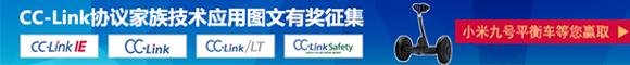 cc-link图文征集活动