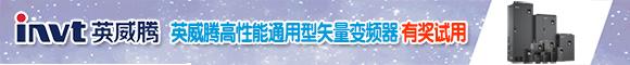 【有奖活动】英威腾